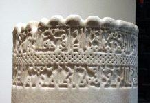 Brocal de pozo de la Mezquita Aljama de Toledo conservado en el Museo de Santa Cruz